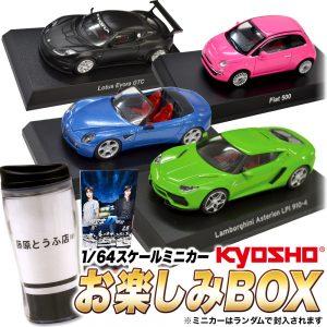 KYOSHO 1/64スケール お楽しみBOX