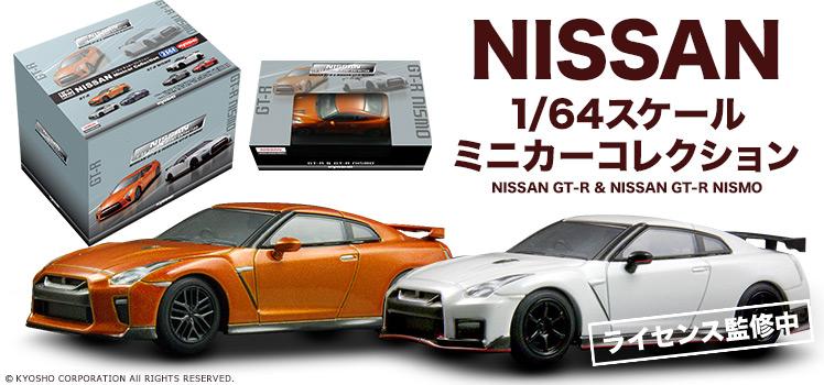 KYOSHO1/64スケールNISSAN GT-R & NISSAN GT-R NISMOミニカーコレクション