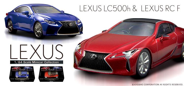 KYOSHO1/64スケールミニカーコレクション LEXUS LC500h & LEXUS RC F(6個入りBOX)