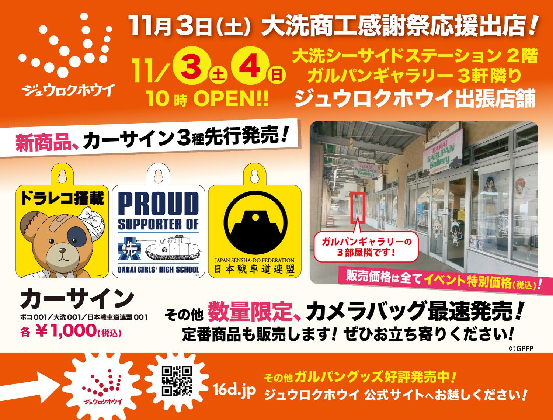 11月3日(土)大洗商工感謝祭応援出店!