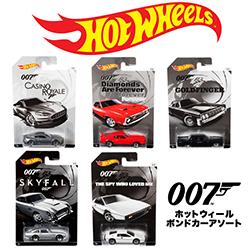 ホットウィール  007ボンドカー・ミニカーコレクション(12台入りBOX)