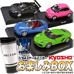 KYOSHO1/64スケール KYOSHOお楽しみBOX