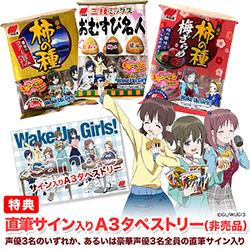 三幸製菓×Wake Up, Girls! セット【特典付】声優サイン入りA3タペストリー