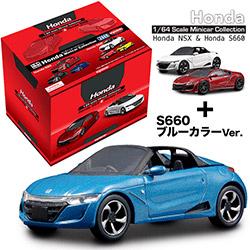 KYOSHO 1/64スケール S660ブルーカラーVer.+ホンダNSX&S660ミニカーコレクション