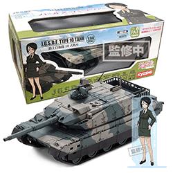 ガールズ&パンツァー×KYOSHO ポケットアーマー 1/60 陸上自衛隊10式戦車