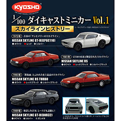 KYOSHO 1/100 スカイライン ヒストリー(12種セット)