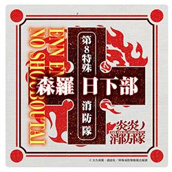 炎炎ノ消防隊 ドライコースター 森羅日下部