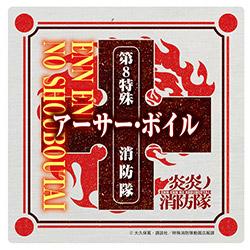炎炎ノ消防隊 ドライコースター アーサー・ボイル