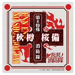 炎炎ノ消防隊 ドライコースター 秋樽桜備