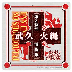 炎炎ノ消防隊 ドライコースター 武久火縄