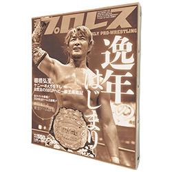 週刊プロレス2000号記念 新日本プロレスキャンバスF3 棚橋B
