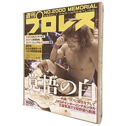 週刊プロレス2000号記念 新日本プロレスキャンバスF3 内藤A