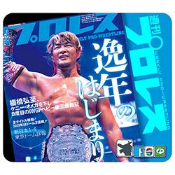 週刊プロレス2000号記念 新日本プロレスマウスパッド 棚橋