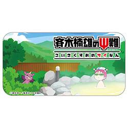 斉木楠雄のΨ難 モバイルバッテリー(温泉)