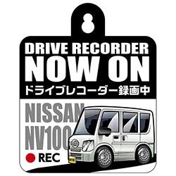 NISSAN NV100 CLIPPER(クリッパー) カーサイン