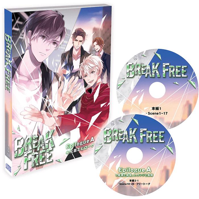 ドラマCD Break Free(epilogue A)