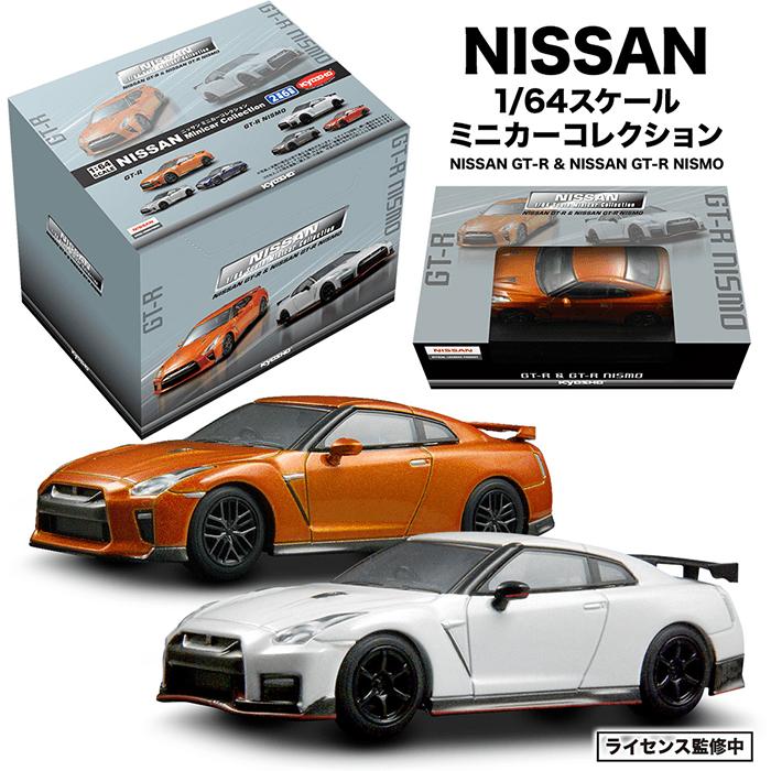 KYOSHO1/64スケール NISSAN GT-R & NISSAN GT-R NISMO ミニカーコレクション