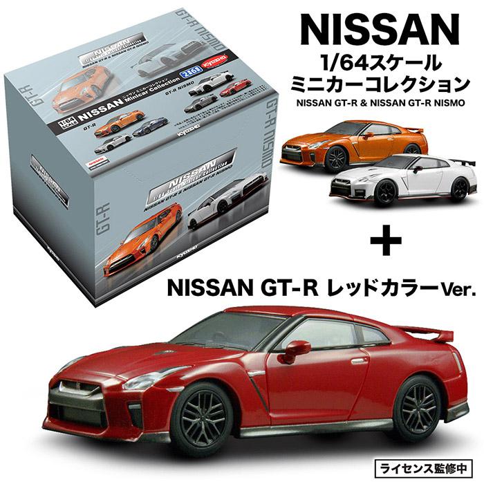 KYOSHO1/64スケール NISSAN GT-RレッドカラーVer.+NISSAN GT-R & NISSAN GT-R NISMO ミニカーコレクション