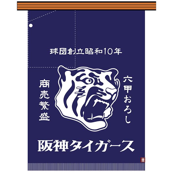 阪神タイガース×Anyting コラボ前掛け