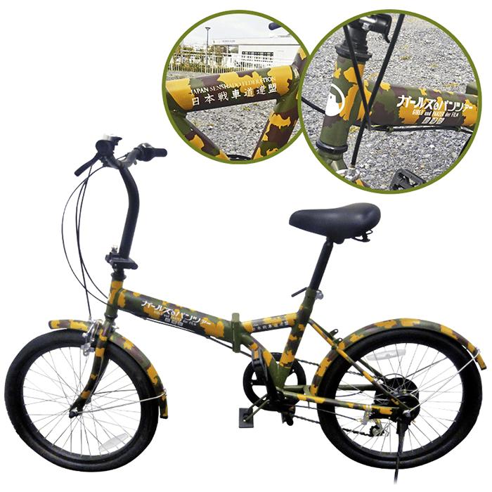 ガールズ&パンツァー 日本戦車道連盟 20インチ折り畳み自転車