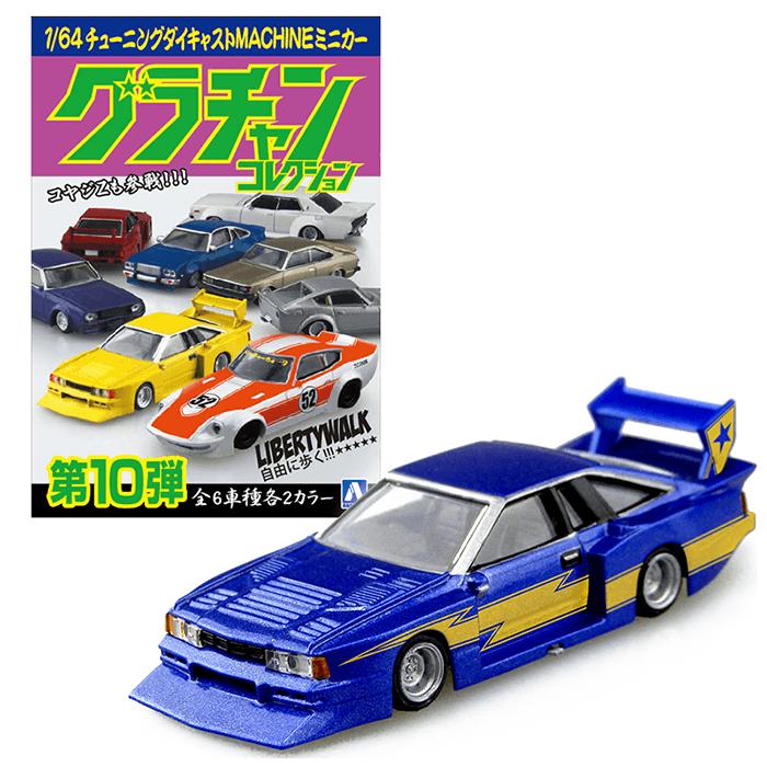 1/64 ダイキャストミニカー グラチャンコレクション Part.10 110シルビアスペシャルカラーVer.