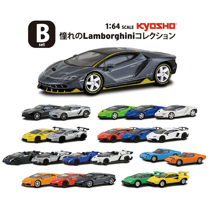 KYOSHO 1/64 ランボルギーニ・ミニカーコレクション(アソートB/28個入り)