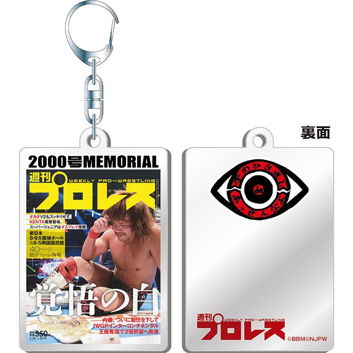 週刊プロレス2000号記念 新日本プロレス ミラーキーホルダー内藤A