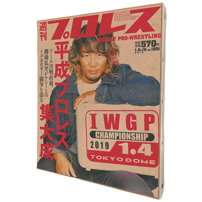 週刊プロレス2000号記念 新日本プロレスキャンバスF3 棚橋A