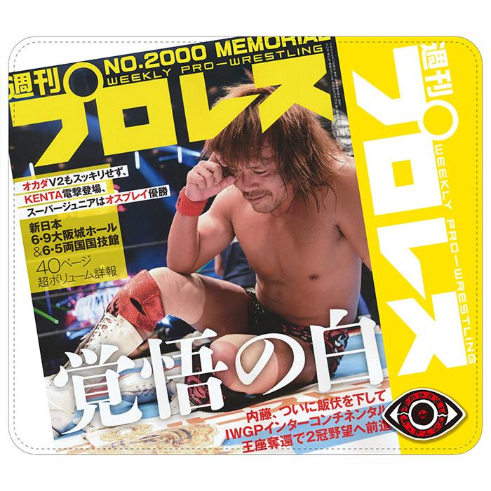 週刊プロレス2000号記念 新日本プロレスマウスパッド 内藤