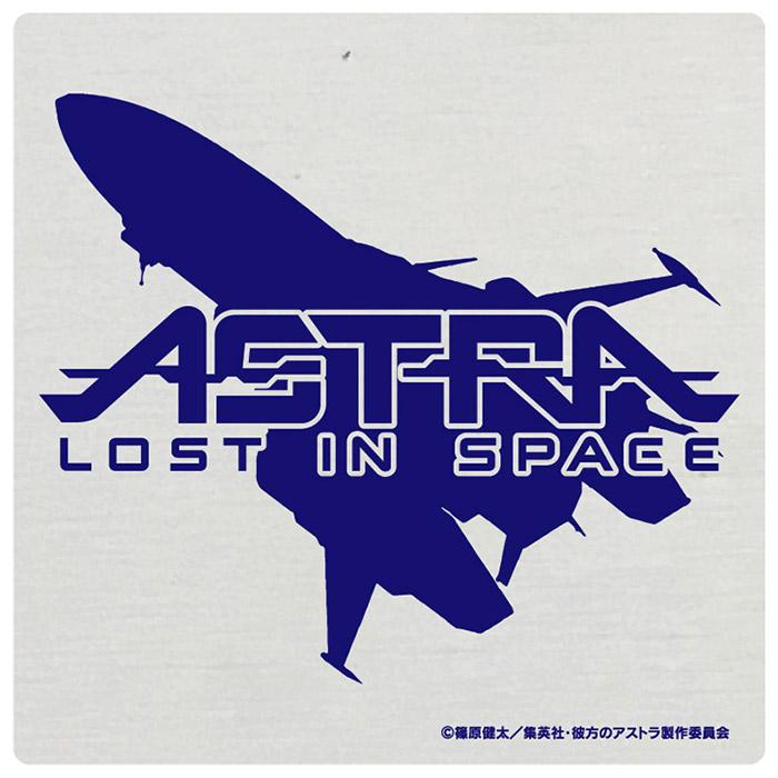 彼方のアストラ ドライコースター A(アストラ号)